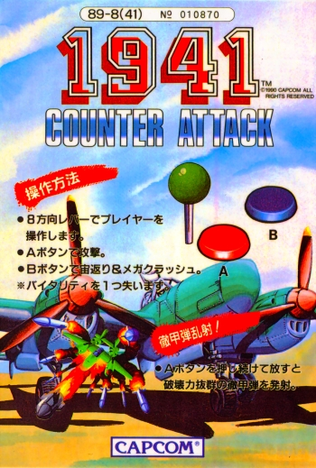 1941: Counter Attack  Game