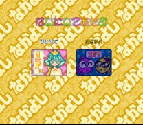 Panic in Nakayoshi World  ROM